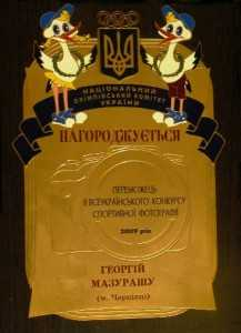 2009-NOK-konkurs-foto-Mazurashu-dyplom-mini