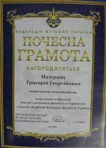 2011-FFU-Pochesna-gramota-Mazurashu-mini
