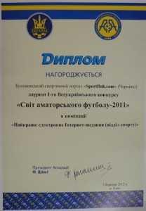 2011-Svit-futbolu-AAFU-SportBuk.com-dyplom-mini