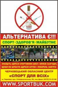 Propaganda-sportbuk-sti-layt-sport-dlya-vsih-copy