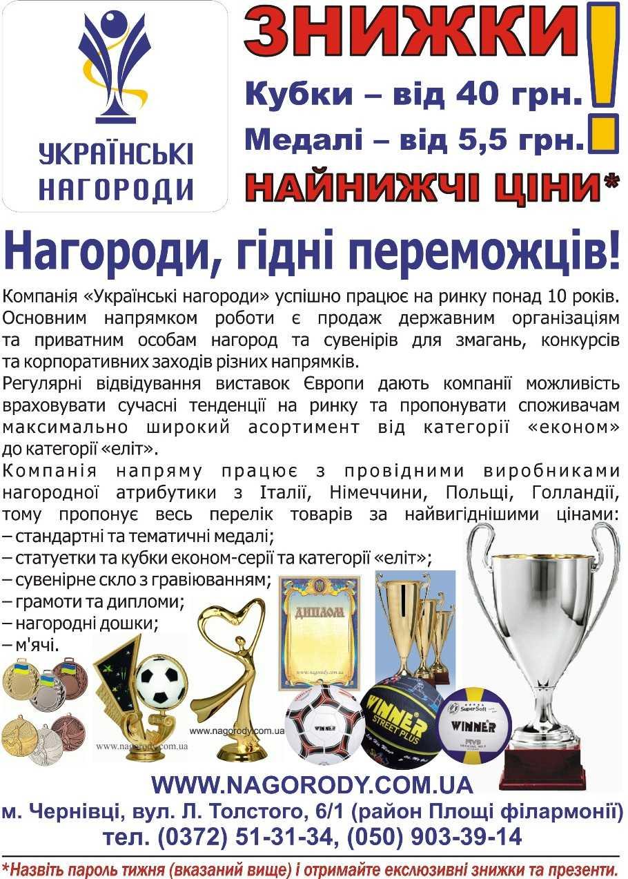 «Українські нагороди» у Чернівцях: широкий асортимент, низькі ціни