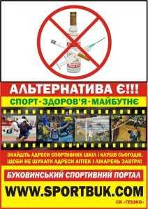 Propaganda-sportbuk-sti-layt3-copy-mini