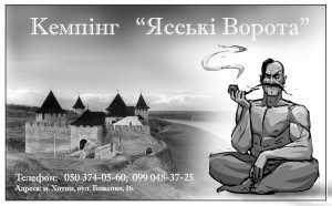 Hotyn-Chynchyk-Yasjki-vorota-1
