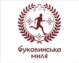 Bukovyna-mile-logo-goriz-copy1