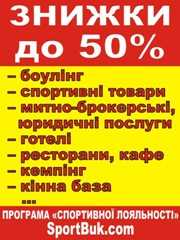 Znyzhki-sport-sportbuk.com