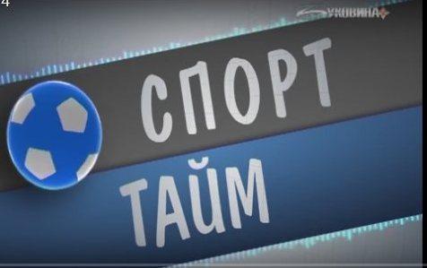 Відео: Програма «Спорт-тайм» на ОДТРК «Буковина»