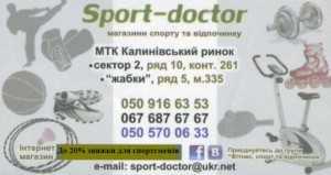 Sporttovary-Kalynka-vizytka