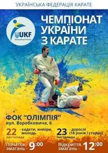 141122-23-Ukr-karate-Chernivtsi-afisha
