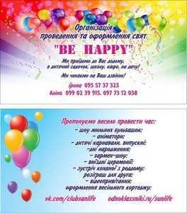 Alinka-Sandulyak-reklama
