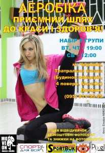 Fitnes-Olena-Gardinova-afishka-1-copy