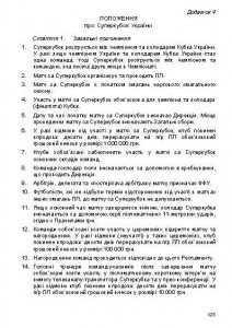 Reglament-2014-15-FFU-125-Superkubok-mini