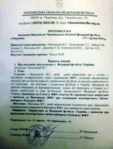 141216-ffbukovyna-vykonkom