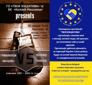 141229-box-Kolizey-Moldova-Initsiatyva