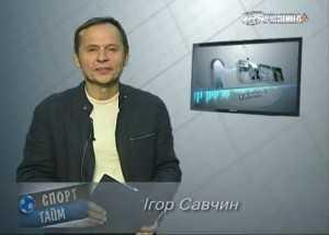 Sport-taym-Savchyn-2012
