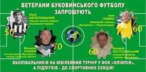150114-25-Futbol-sotsialjna-reklama-yuvilyary-sportbuk.com