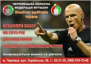 2015-futbol-Shkola-arbitriv