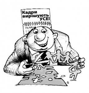 Karikaturya-kadry-vyrishuutj-vse-report-if.ua