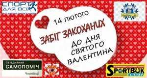 150214-Zabig-zakohanyh-anons-copy