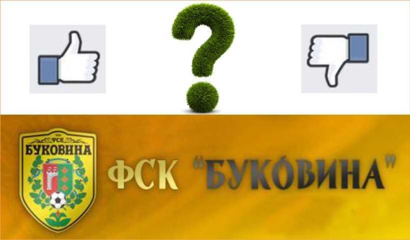 Про ситуацію з допомогою «Буковині» від обласної влади