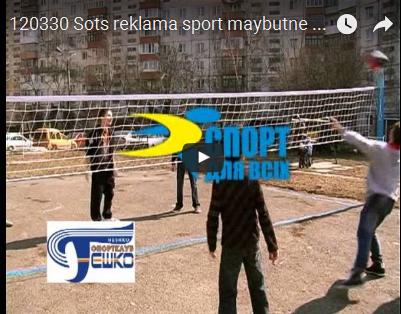 Відео: Облаштовуємо спортивні майданчики і отримуємо спортивний інвентар!