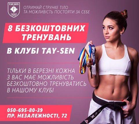 У березні представницям прекрасної статі – безкоштовні заняття у «Tay-Sen»