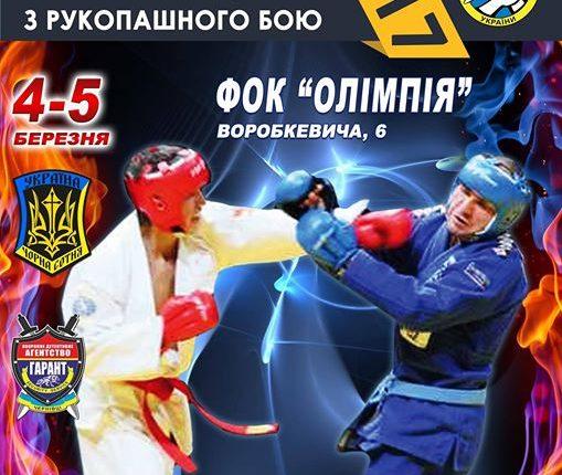 4-5 березня – Відкритий чемпіонат Чернівців з рукопашного бою 2017