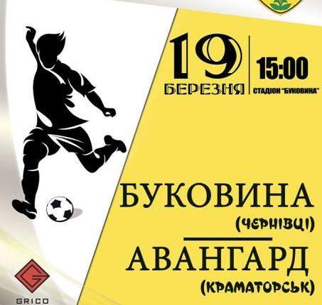 Хто за підтримку футбольної «Буковини», – зустрічаємось у неділю на стадіоні!
