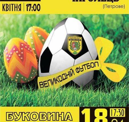 «Пасхальний футбол»: «Буковина» 14 і 18 квітня грає вдома