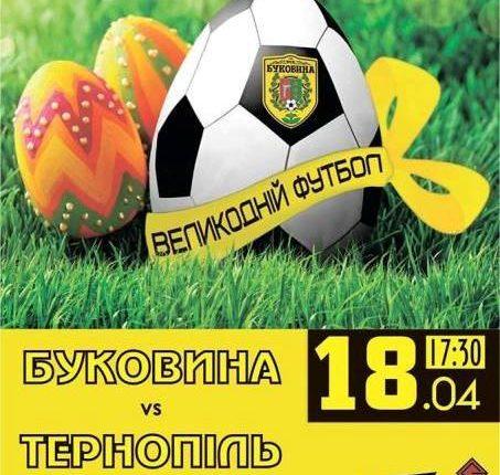 «Футбольний Великдень 2017»: «Буковина» запрошує 18 квітня на стадіон!