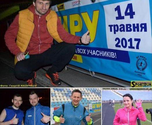 «Німецький сюрприз» на оздоровчій пробіжці на стадіоні «Буковина» 24.04.17 (фото)