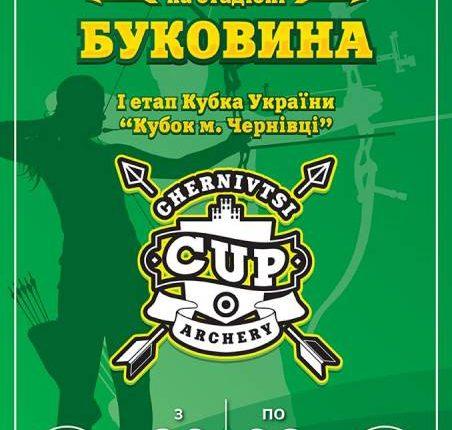 31 травня на стадіоні «Буковина» стартує Кубок України зі стрільби з лука 2017