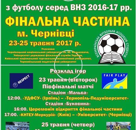 23-25 травня у Чернівцях – фінальна частина чемпіонату України серед ВНЗ 2017