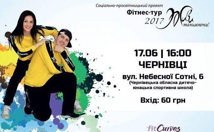 17 червня у Чернівцях – Фітнес-тур «Живи танцюючи», приєднуйтесь!