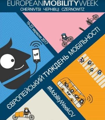 Європейський тиждень мобільності 2017 у Чернівцях (план заходів)