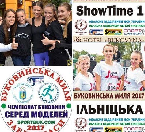 У рамках «Буковинської милі 2017» відбудеться чемпіонат з бігу серед моделей