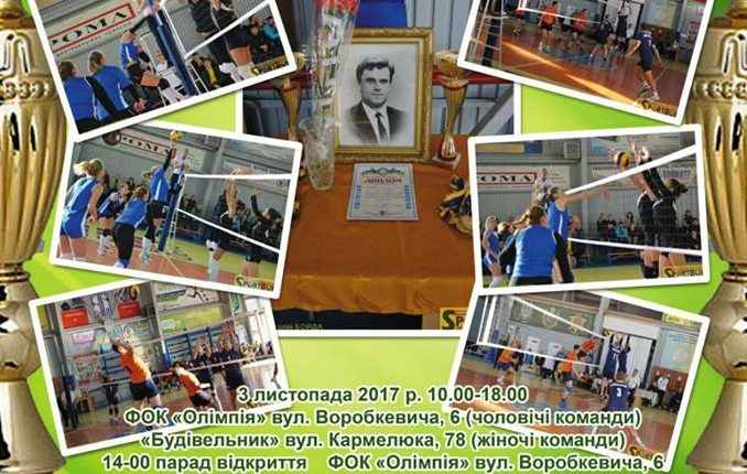 3-4 листопада у Чернівцях – Eldorado Cup 2017 пам'яті Павла Каспрука