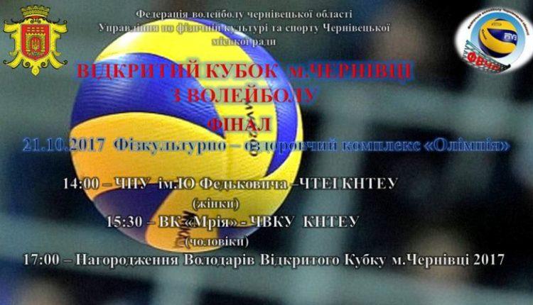 Визначились фіналісти Кубку Чернівців з волейболу 2017 (жінки і чоловіки)