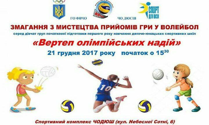 Волейболісти запрошують 21.12.17 на «Вертеп олімпійських надій»