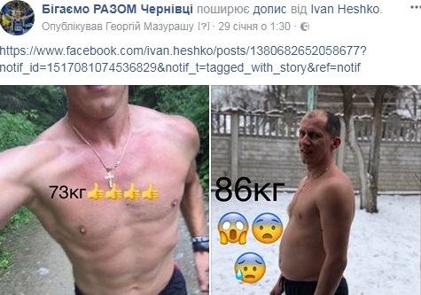 Чому Гешко, аби залучати людей на пробіжки, вирішив поправитись до 90 кг?..