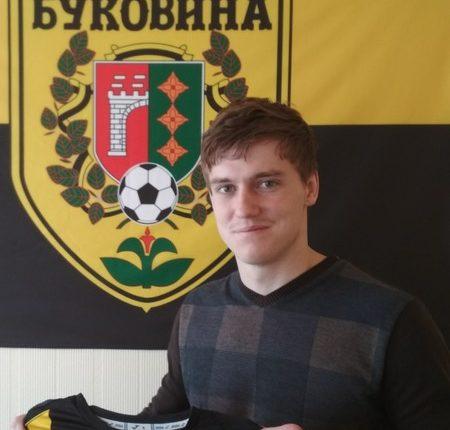 З «Буковиною» підписали контракт син Андрія Гусіна та Степаненко (новачки 2018)