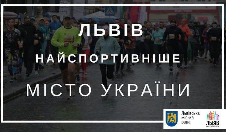 У Львові підпорядкували освітянські спортшколи спортуправлінню