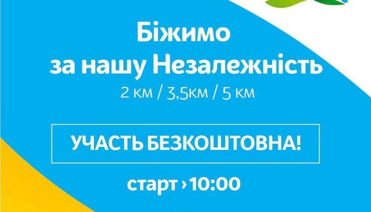 25 серпня у Чернівцях – Забіг Незалежності 2018